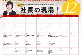 2018年12月 月間 社長の現場カレンダー.png