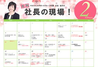 2019年2月 月間 社長の現場カレンダー