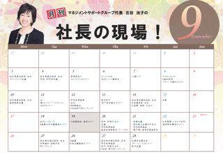 9月カレンダー.png