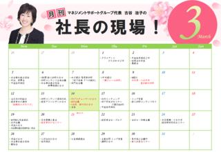 月刊 社長の現場!3月カレンダー.png